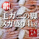 【送料無料】毛ガニの脚 約4kg入 超希少限定品(冷凍)