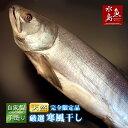 厳選 新潟産・天然 新巻鮭「寒風干し」4kg物 数量限定生産【送料無料】