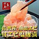 佐渡産 甘エビ「南蛮エビ塩麹漬」120g(無添加・無着色)