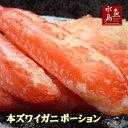 本ズワイガニ ポーション(むき身)約400g 約30本(冷凍)