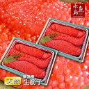 【送料無料】新潟産 生筋子(生いくら)季節限定「ずっしり大粒 生すじこ」 2kg