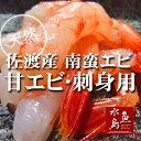 佐渡産 甘エビ「南蛮エビ」鮮度抜群・刺身用 1kg(冷凍)