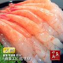 新潟・佐渡産 甘エビ「南蛮エビ」むき身 刺身用 大サイズ24尾(冷凍)
