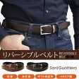 ベルト リバーシブル ベルト メンズファッションベルト メンズ ベルト メンズ 本革 【イタリア製】