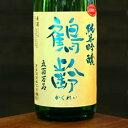 青木酒造 鶴齢 29BY純米吟醸無濾過生原酒 五百万石 1.8L