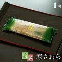 Foods - 西京漬け 寒さわら吟醤漬一切れ包装 サワラ お取り寄せ、ギフト、ご自宅用にも!