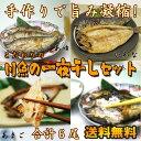川魚の一夜干しセット 合計6尾(鮎・岩魚・あまご)【送料無料】干すことで旨み凝縮♪