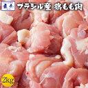 鳥 鶏 トリ とりにく 冷凍 ブラジル産 鶏もも肉 2kg 鶏肉/鳥肉/モモ/腿/もも/業務用/