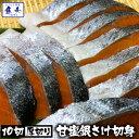 父の日 ギフト さけ 鮭 サケ 銀鮭 【甘塩銀鮭 切身 約70g×10切】 買置き 弁当 同梱 最安...