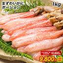 かに カニ 蟹 ずわいがに ズワイガニ カニしゃぶ 用 かに ポーション 1kg (500g×2P) 40本入り 生食 ...