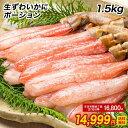かに カニ 蟹 ずわいがに ズワイガニ カニしゃぶ 用 かに ポーション 1.5kg (500g×3P) 60本入り 生...