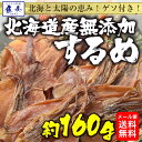 【期間限定1000円→899円!最安値!】するめ スルメ あたりめ 北海道産 無添加 約