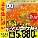 【期間限定5080円】いくら イクラ いくら醤油漬け 400...