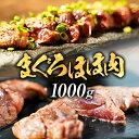 鮪ほほ肉 メガ盛り1kg まぐろ 鮪 希少部位 ほっぺ ステーキ【注意】北海道、沖縄は追加送料を756円加算し、ご請求いたします。 お取り寄せ バーベキュー 海鮮 BBQ お取り寄せ お試し