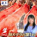 【期間限定7999円】 生 タラバ蟹 特大 1kg 特大 タ...