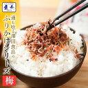 全国ふりかけグランプリ3年連続受賞!澤田食品ふりか
