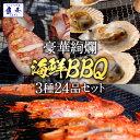 【期間限定4980円】バーベキューセット 海鮮 ゴールデンウィーク BBQ 海鮮 超豪華バーベキュー
