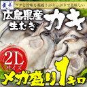 【期間限定1999円】かき カキ 牡蠣 大粒 広島産 剥きかき1kg(解凍後約850g/30個