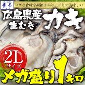 【おひとり様3個まで!】【期間限定1999円】かき カキ 牡蠣 大粒 広島産 剥きかき1kg(解凍後約850g/30個前後 2Lサイズ) 送料無料 楽天最安値に挑戦!【注意】北海道、沖縄は追加送料を756円加算し、ご請求いたします。