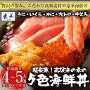【敬老の日ギフト】至極の贅沢!超豪華5色丼!大トロ うに いくら 中トロ かにたっぷり