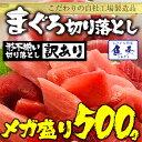 【期間限定1280円→880円】まぐろ マグロ 鮪 訳あり ...
