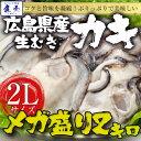 かき カキ 牡蠣 大粒 広島産 剥きかき2kg(解凍後約17...