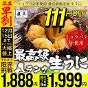 【年末早割111円OFF実施中!!】【送料込】うに 雲丹 ウ...