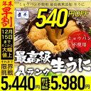 【年末早割540円OFF実施中!!】【最安値に挑戦中】うに ...