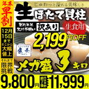【年末早割2199円OFF実施中!!】ほたて ホタテ 帆立【...