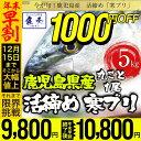 【圧倒的最安値!年末早割1000円OFF】ぶり ブリ 鰤 寒...