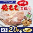【最安値挑戦中!】鳥 鶏 トリ 冷凍 ブラジル産 鶏もも肉 2kg 鶏肉/鳥肉/モモ/