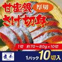 さけ 鮭 サケ 銀鮭 【甘塩銀鮭 切身 約70g×10切】 買置き 弁当 同梱 最安 チリ産