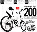 DOPPELGANGER / ドッペルギャンガー 200-WH whiteback 20インチ アルミフレーム 折りたたみ自転車  北海道は別途送料(税込2500円)かかります。  【代引き不可】【離島発送不可】