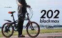 DOPPELGANGER/ドッペルギャンガー202blackmax/210costellation最新モデル20インチアルミフレーム折りたたみ自転車 商品レビュー書いて送料無料!北海道は別途送料(税込2500円)かかります。  【代引き不可】【離島発送不可】