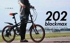 DOPPELGANGER / ドッペルギャンガー 202 blackmax / 210 costellation 最新モデル 20インチ アルミフレーム 折りたたみ自転車  商品レビュー書いて送料無料! 北海道は別途送料(税込2500円)かかります。  【代引き不可】【離島発送不可】