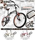 自転車 20インチ 自転車 アルミフレーム 折りたたみ おすすめ 初心者 シマノ7段変速 小径