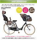a.n.design works AND-263KDXHD 子供乗せ自転車 子供のせ 3人乗り チャイルドシート 22-26インチ※リアチャイルドシートは別売りになります。【代引不可商品】【離島・沖縄配送不可商品】