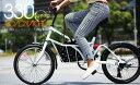 自転車 20インチ ミニベロ おすすめ 初心者 シマノ7段変速 カゴ付 小径