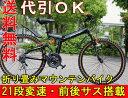 【送料0円・代引OK!】【折り畳み自転車 折畳み自転車 折畳自転車】DOPPELGANGER(ドッペルギャンガー)701 RPM/702 blackguardsアルミフレーム 26インチ 折りたたみ マウンテンバイク※北海道(1260円)と離島・沖縄(2100円)は送料がかかります。 ※