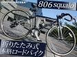 DOPPELGANGER 806 squalo  自転車 700c 折りたたみ ロードバイク おすすめ 初心者 シマノ21段変速 通勤 通学 快足 北海道は別途送料(税込2500円)かかります。 【代引き不可】【離島発送不可】