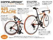 DOPPELGANGER(ドッペルギャンガー)825ALACRE700Cロードバイク折りたたみ自転車商品レビュー書いて送料無料♪北海道(1260円)と沖縄・離島(2100円)は別途送料かかります。【クロスバイク】【700C折りたたみ自転車】