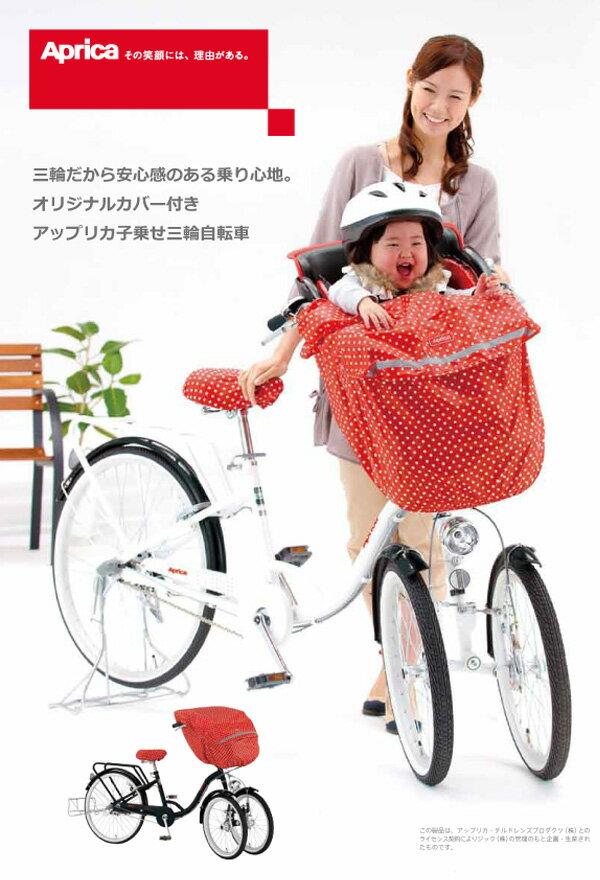 自転車の 3人乗り自転車 チャイルドシート カバー : のせ 3人乗り チャイルドシート ...