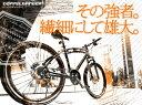 自転車 26インチ アルミ クロスバイク おすすめ 初心者 シマノ21段変速 通勤 通学 快足