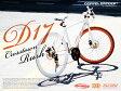 DOPPELGANGER / ドッペルギャンガー D17 Crosstown Rush 自転車 700C アルミフレーム クロスバイク おすすめ 初心者 シマノ21段変速 通勤 通学 快足 北海道は別途送料(通常送料)かかります。  【代引き不可】【離島発送不可】