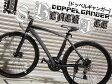 DOPPELGANGER / ドッペルギャンガー D8 Black Ice 自転車 700C アルミ クロスバイク おすすめ 初心者 シマノ21段変速 通勤 通学 快足 ※北海道は別途送料(税込2500円)かかります。【離島発送不可】 【代引不可】