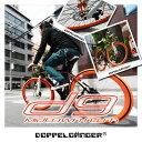 DOPPELGANGER(ドッペルギャンガー)d9 MidtownRush 700Cアルミ クロスバイク商品レビュー書いて送料無料! 北海道は別途送料(2500円)かかります。  【代引き不可】【離島発送不可】 【クロスバイク】
