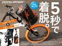 DOPPELGANGER(ドッペルギャンガー) フロントバック(前カゴ)DB2F/DB3F 折りたたみ自転車 に最適!【自転車パーツ】【折り畳み自転車 折畳み自転車 折畳自転車】自転車と同時購入で送料無料!(北海道・離島のぞく)