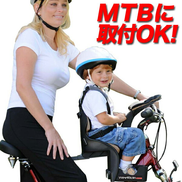 自転車の 自転車 荷台 子供 : Weeride / ウィライド カンガルー ...