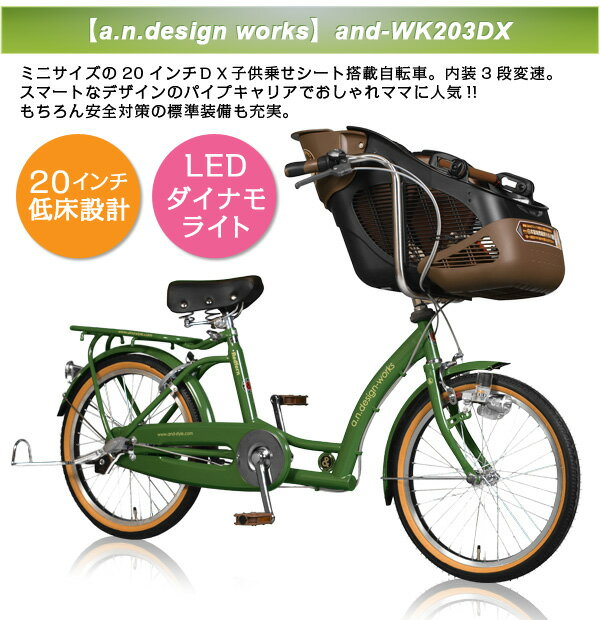 AND-WK203DX 子供乗せ自転車 子供 ...