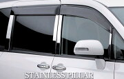 SlikBlaze(シルクブレイズ)K'SPEC(ケースペック) ステンレスピラー鏡面仕上げ車両1台分(8点)セットです。